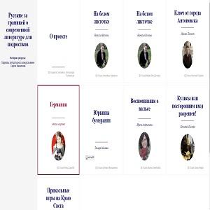 Русское слово...